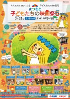kids2015-flyer-cover
